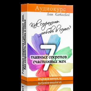 """Аудиокурс """"7 главных секретов счастливых жен"""""""