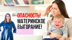 Постер: Материнское выгорание