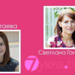 Жизнь в порядке — интервью с «Флаймамой» Светланой Гончаровой
