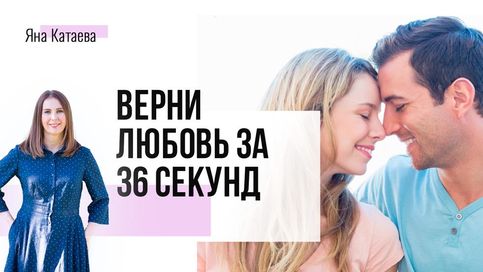 Видео: Как наладить отношения с мужем за 36 секунд в деньDbltj^ v