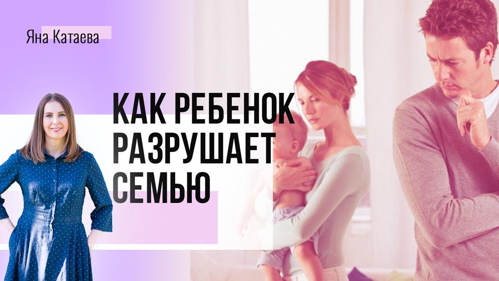 4 ошибки в отношениях после рождения ребенка, видео