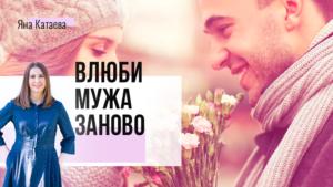 Как влюбить мужа заново, видео