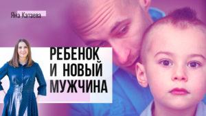 Постер Ребенок и новый мужчина