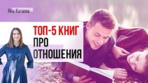 5 книг про отношения