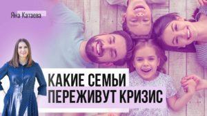 Какие семьи переживут кризис