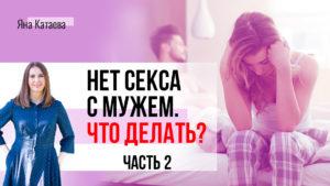 Почему нет секса с мужем